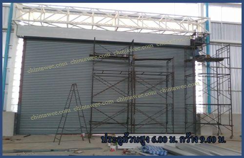 ประตูม้วนระบบไฟฟ้า สูง 6.00 ม. กว้าง 9.60 ม. (ด้านใน)